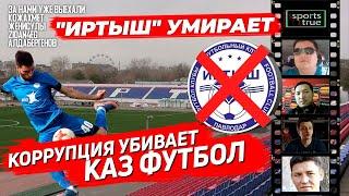 Коррупция в казахском футболе Sports True