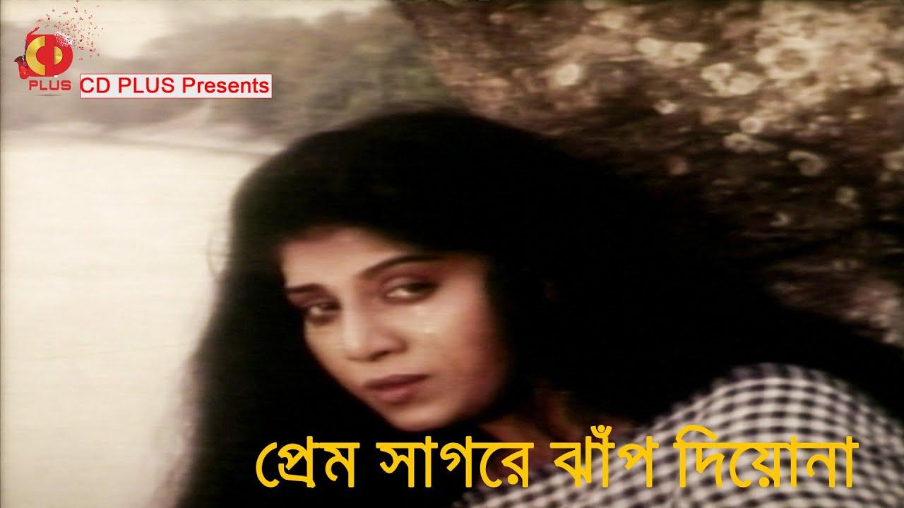 Download Prem Sagore Jhap Diona   Tapas Paul   Anju Ghosh   Sabina Yasmin   Pran Sojoni   Bangla Movie Song