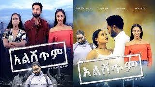 አልሸጥም - Ethiopian Amharic Movie Alshetim 2019 Full - Aleshetem