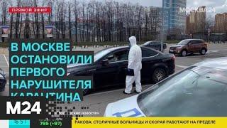 В Москве впервые оштрафовали нарушителя карантина на машине - Москва 24