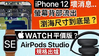 壞消息?iPhone 12 瀏海到底是?AirPods Studio 規格|Apple Watch SE 平價版