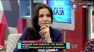 Интервью Наталии Орейро в передаче