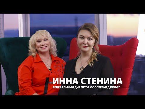 Инна СТЕНИНА о регистрации лекарственных средств и Росздравнадзоре/ ВРЕМЯ ИННОВАЦИЙ интервью