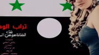 Sawsan Al Hssan & Mayada Al Ali - Ma ts2al 3alaya | سوسن الحسن & ميادة العلي - ماشي ما تسأل عليا