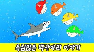 한국어ㅣ욕심많은 백상아리 이야기! 어린이 동물 만화, 동물이름 외우기ㅣ꼬꼬스토이