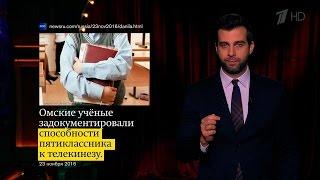 Вечерний Ургант  Новости отИвана   (23 11 2016)
