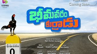 bhimavaram kurradu    teaser    music video    ram kumar