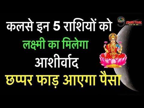 कल से इन 5 राशियों को माँ लक्ष्मी का मिलेगा आशीर्वाद, छप्पर फाड़ आएगा पैसा…| Maa Laxmi Blessing