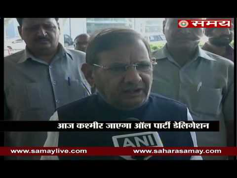 Sharad Yadav on All Parties delegates proceeded to Kashmir