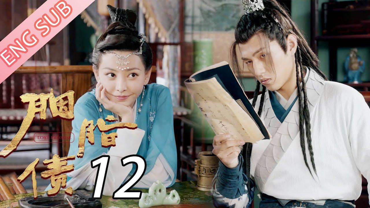 Download 【ENG SUB】胭脂债 EP 12   Lost Promise(于文文/杨业明/姚望/黄千硕/戚砚笛/汪卓成)   古装武侠