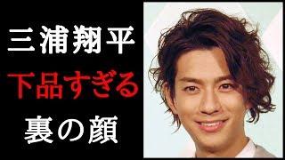 今日は女優の桐谷美玲さんとの熱愛報道が出ている俳優の三浦翔平さんの...