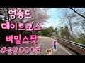 인천가볼만한곳 송도 센트럴파크 수상택시 요금 가족나들이 영상