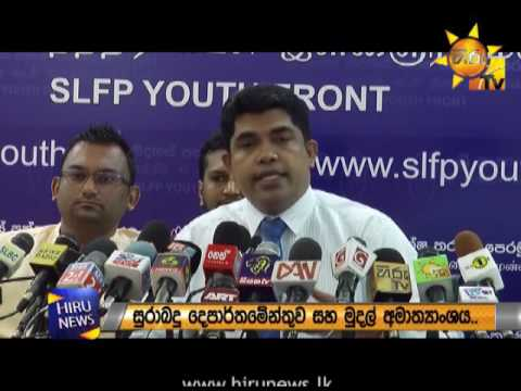 SLFP Youth Press