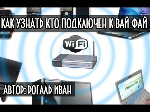 Как узнать кто подключен к моему wi fi