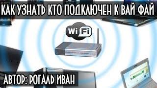 Как узнать кто подключен к моему wi fi(ЗАХОДИ НА МОЙ САЙТ: http://otvano.ru/ Всем привет! В этом обучающем видео уроке мы с вами узнаем, Как узнать кто подк..., 2013-12-24T13:55:32.000Z)