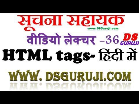 Informatics Assistant | HTML language in hindi  | Tags | Important Questions | RSMSSB | IA Rajasthan