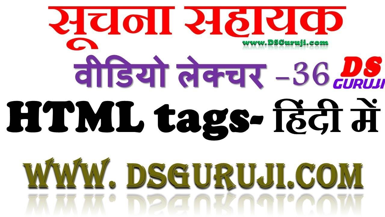 Informatics Assistant | HTML language in hindi | Tags | Important Questions  | RSMSSB | IA Rajasthan