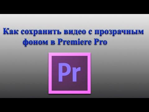 Как сохранить видео с прозрачным фоном в Premiere Pro