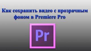 как в premiere pro сделать видео прозрачным