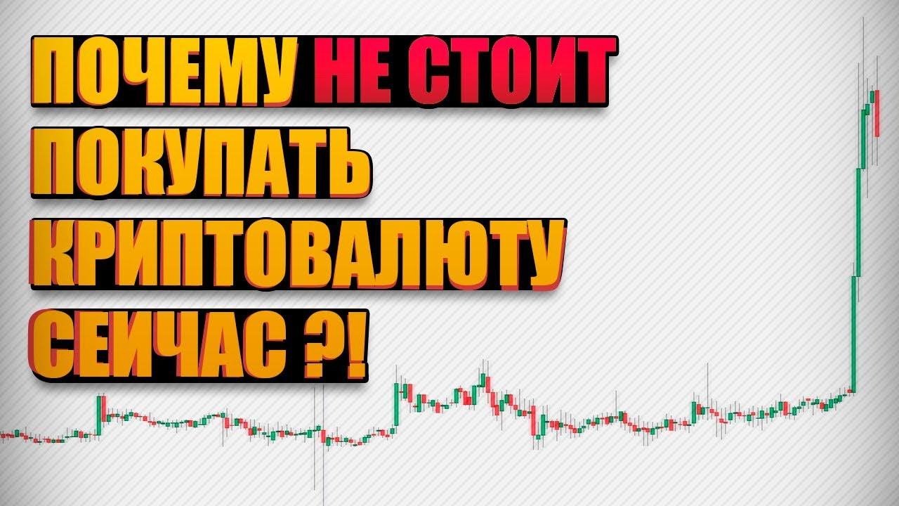 Почему Не Стоит Покупать Криптовалюту Сейчас.Биткоин. Аналитика Криптовалют.
