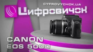 Видеообзор Canon EOS 500D(Видеообзор Canon EOS 500D от компании Цифровичок., 2011-02-10T15:39:32.000Z)