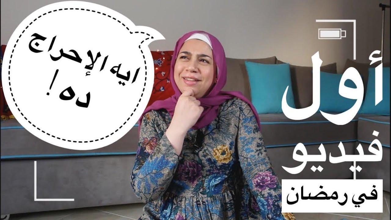 موقف م حرج بسبب الدورة الشهرية في رمضان Youtube