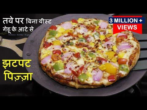 pizza-recipe-तवे-पर-गेहू-के-आटे-से-पिज़्ज़ा-काआसान-झटपट-तरीका-atta-pizza-recipe-without-yeast---pizza