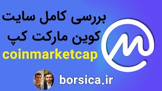 coinmarket cap بررسی کامل سایت