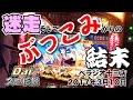 【ぱちWebTV】Daiのスロ伝説第108話「迷走そしてぶっこみからの結末」<ベラジオ十三店>