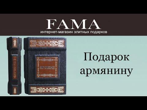 Книга «Армяне. Народ-созидатель» Дэвид Лэнг