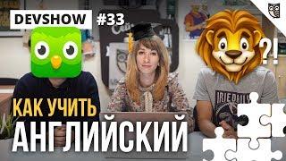 КАК УЧИТЬ АНГЛИЙСКИЙ #1