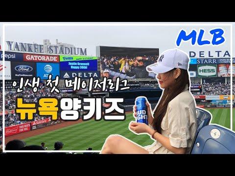미국 프로야구 직관 ⚾️ 코로나 이전에 다녀온 MLB 뉴욕 양키스 2019 ⎮ New York Yankees, 양키스타디움, 뉴욕 버스킹, 날씨 ⎮ 뉴욕 브이로그