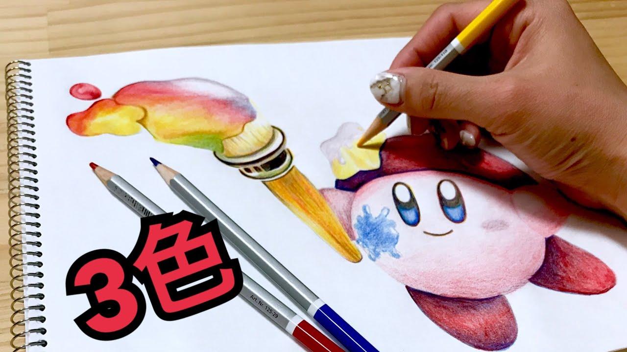 3色だけでぬりえ 星のカービィ スターアライズ Nintendo Switch