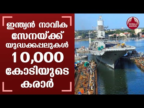 Cochin Shipyard lowest bidder for Rs 10,000 crore contract to build missile vessels for Indian Navy