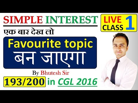Simple Interest For SSC CGL 2017 || LIVE SESSION ||