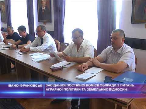 Засідання постійної комісії облради з питань аграрної політики та земельних відносин