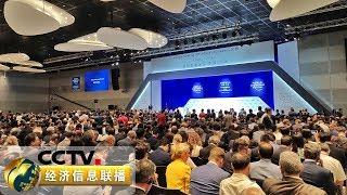 《经济信息联播》 20190702| CCTV财经