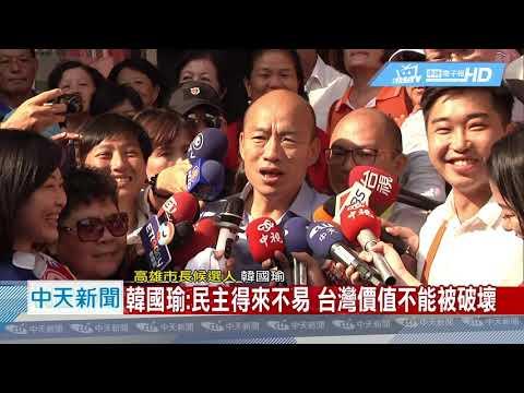 網傳暗殺訊息 韓國瑜:個別機進份子言行