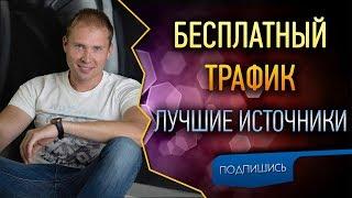 видео Бесплатный маркетинг: как потратить 0 рублей