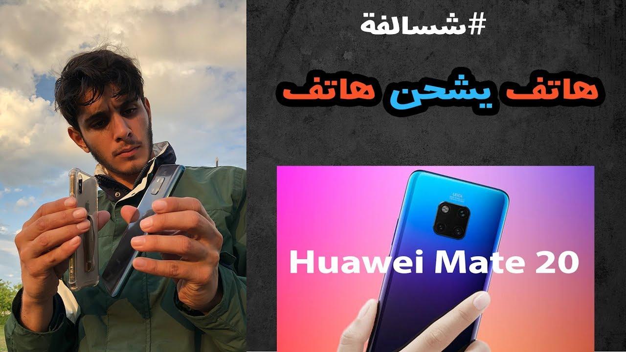 ٢٣- هذا الهاتف هو مستقبل الهواتف الذكية #شسالفة