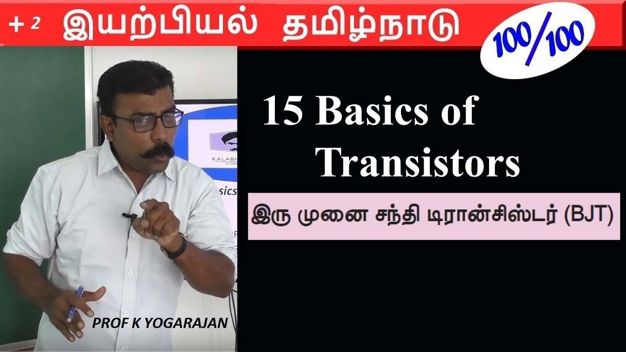 Download 15 Basics of transistors 1 | Physics | Semiconductor | Class 12 | Chapter 9 in Tamil