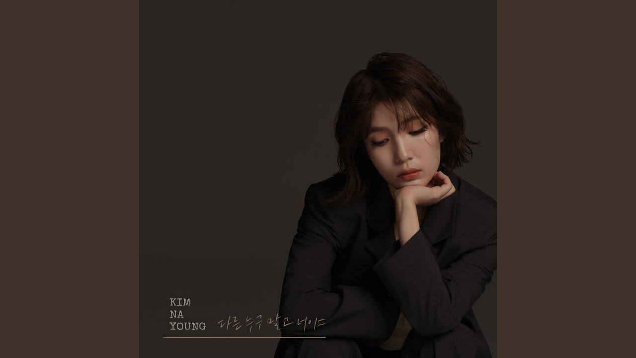 Gambar cover lagu 김나영 (Kim Na Young)  – 다른 누구 말고 너야 (Not Anyone Else) MP3