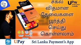 यूपीए श्रीलंका पेमेंट्स ऐप|रीलोड, यूटिलिटी पेमेंट|ऑनलाइन बिल भुगतान श्रीलंका🇱🇰|ट्रैवल टेक हा screenshot 3