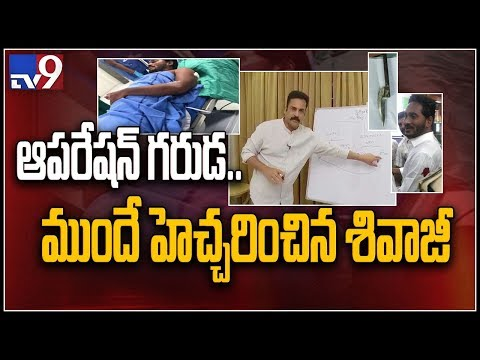 Hero Sivaji hints at attack on YS Jagan || Operation Garuda - TV9