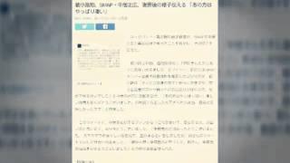 綾小路翔、SMAP・中居正広、謝罪後の様子伝える 「あの方はやっぱり凄い...