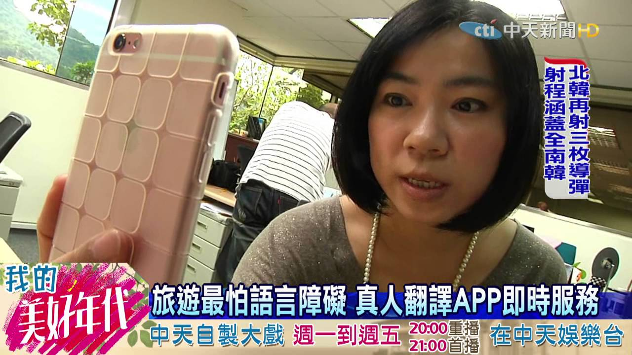 20160719中天新聞 旅遊最怕語言障礙 真人翻譯APP即時服務 - YouTube