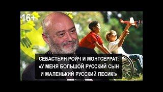 Лично Знаком|Себастьян Ройч: о вере в чудо, русском сыне и знакомстве с Сальвадором Дали