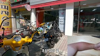 고독한 바린이 #10 . 양만장에서 복귀, 초회점검 바…