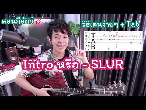 สอนกีต้าร์ Intro เพลง [ หรือ - SLUR ] พร้อม แทป ง่ายๆ Fingerstyle Chupeedoo lesson