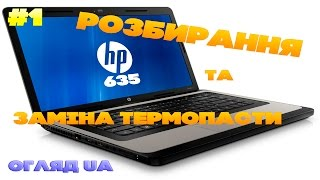 Ремонт #1: Ноутбук HP 635 - Розбирання та заміна термопасти